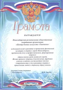 Грамота Танджон