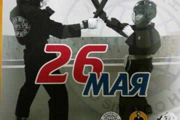 турнир по хапкидо